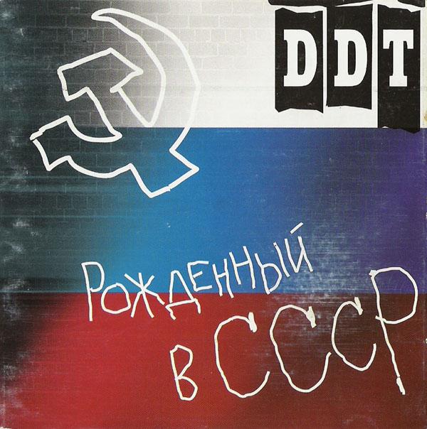 Черный пес Петербург ДДТ